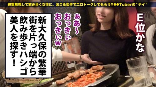朝までハシゴ酒 26 in 新大久保駅周辺 リンちゃん 24歳 ネイリスト(初美りん) 03