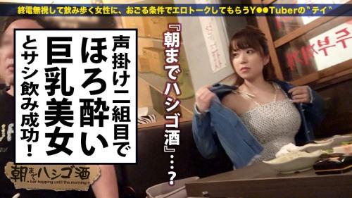 朝までハシゴ酒 26 in 新大久保駅周辺 リンちゃん 24歳 ネイリスト(初美りん) 04