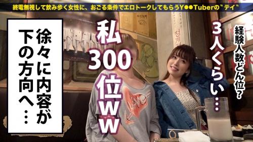 朝までハシゴ酒 26 in 新大久保駅周辺 リンちゃん 24歳 ネイリスト(初美りん) 07