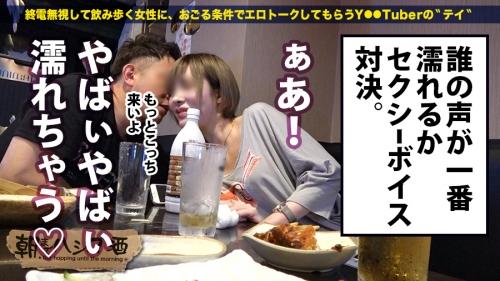 朝までハシゴ酒 26 in 新大久保駅周辺 リンちゃん 24歳 ネイリスト(初美りん) 11