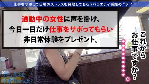 今日、会社サボりませんか?01 in 池袋 ルイちゃん 23歳 新人美容師 300MIUM-508 妃月るい 34