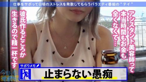 今日、会社サボりませんか?01 in 池袋 ルイちゃん 23歳 新人美容師 300MIUM-508 妃月るい 51