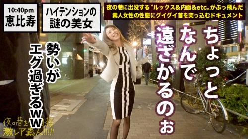 夜の巷を徘徊する〝激レア素人〟!! 13 リリカ 25歳 受付嬢(夜はギャラ飲み女子) 星川凛々花 11