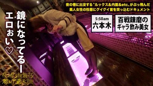 夜の巷を徘徊する〝激レア素人〟!! 13 リリカ 25歳 受付嬢(夜はギャラ飲み女子) 星川凛々花 30