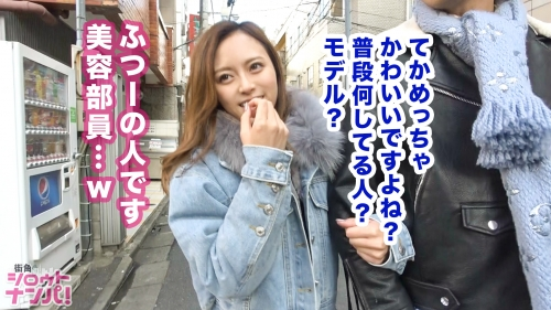 街角シロウトナンパ みっちゃん 21歳 美容部員 星川光希 300MAAN-360 04