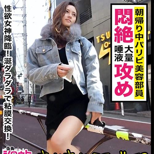 街角シロウトナンパ みっちゃん 21歳 美容部員 星川光希 300MAAN-360