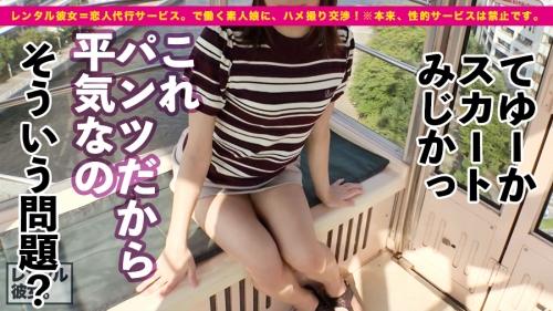 レンタル彼女 ※本来、性的サービスは禁止です。 16 みおちゃん 21歳 スポーツインストラクター(一条みお) 10