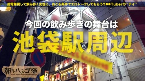 朝までハシゴ酒 52 in 池袋駅周辺 300MIUM-506 一乃瀬るりあ 14