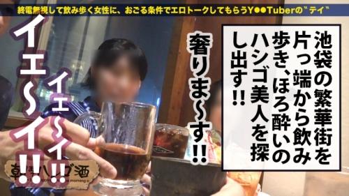 朝までハシゴ酒 52 in 池袋駅周辺 300MIUM-506 一乃瀬るりあ 15