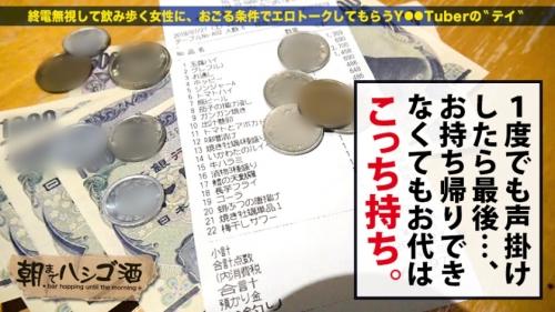 朝までハシゴ酒 52 in 池袋駅周辺 300MIUM-506 一乃瀬るりあ 16