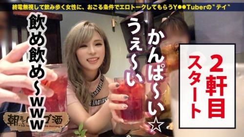 朝までハシゴ酒 52 in 池袋駅周辺 300MIUM-506 一乃瀬るりあ 23
