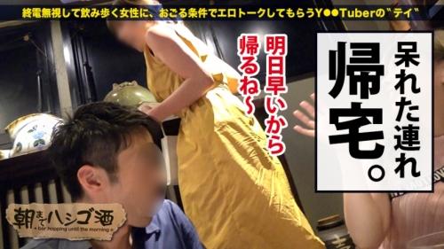 朝までハシゴ酒 52 in 池袋駅周辺 300MIUM-506 一乃瀬るりあ 27