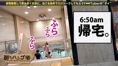 朝までハシゴ酒 52 in 池袋駅周辺 300MIUM-506 一乃瀬るりあ 48
