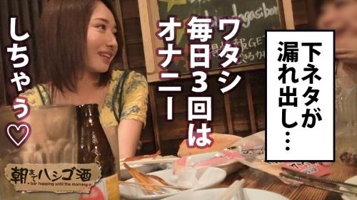 朝までハシゴ酒 23 in 恵比寿駅周辺 まいちゃん 22歳 お弁当屋さん 今井麻衣(陽木かれん) 05