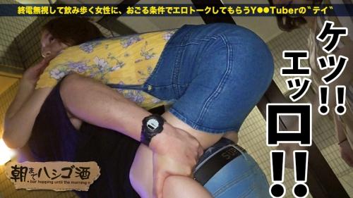 朝までハシゴ酒 23 in 恵比寿駅周辺 まいちゃん 22歳 お弁当屋さん 今井麻衣(陽木かれん) 08