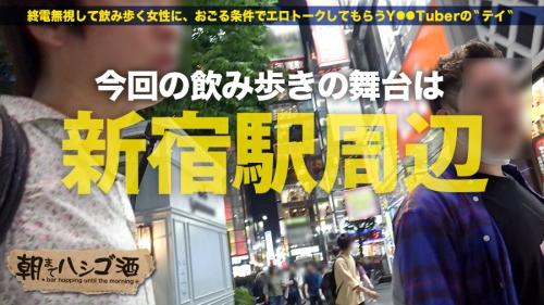 朝までハシゴ酒 22 in新宿駅周辺 まいちゃん 21歳 キャバクラ嬢(楓まい) 01