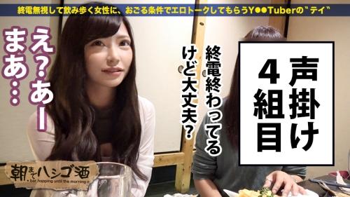 朝までハシゴ酒 22 in新宿駅周辺 まいちゃん 21歳 キャバクラ嬢(楓まい) 06