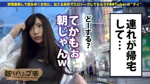 朝までハシゴ酒 22 in新宿駅周辺 まいちゃん 21歳 キャバクラ嬢(楓まい) 10