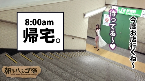 朝までハシゴ酒 22 in新宿駅周辺 まいちゃん 21歳 キャバクラ嬢(楓まい) 25