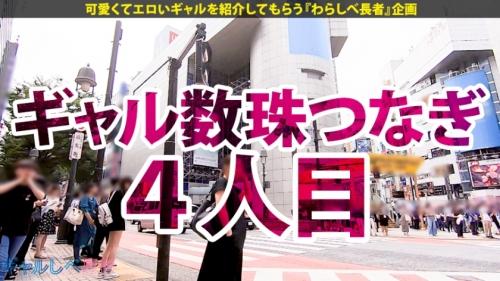 ギャルしべ長者4人目 みっきー 21歳 神潮神スタイル 390JAC-010 神谷充希 42