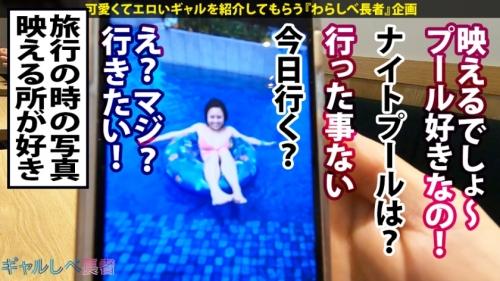 ギャルしべ長者4人目 みっきー 21歳 神潮神スタイル 390JAC-010 神谷充希 44