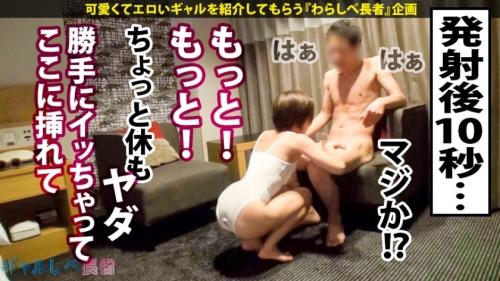 ギャルしべ長者4人目 みっきー 21歳 神潮神スタイル 390JAC-010 神谷充希 76
