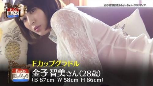 金子智美 04