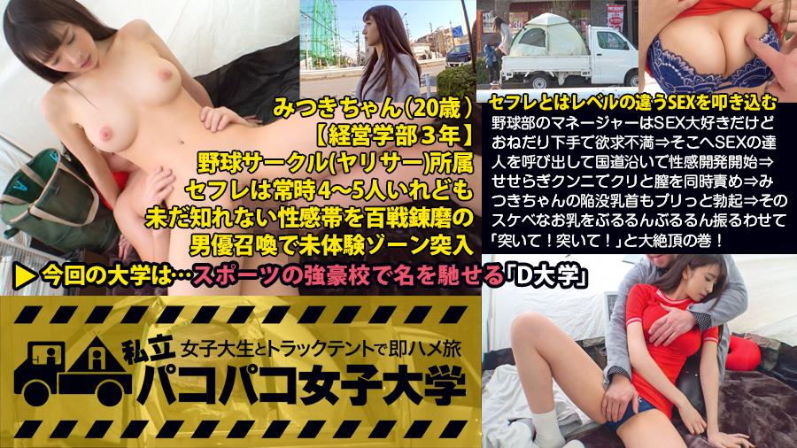 私立パコパコ女子大学 女子大生とトラックテントで即ハメ旅 Report.040 川相美月