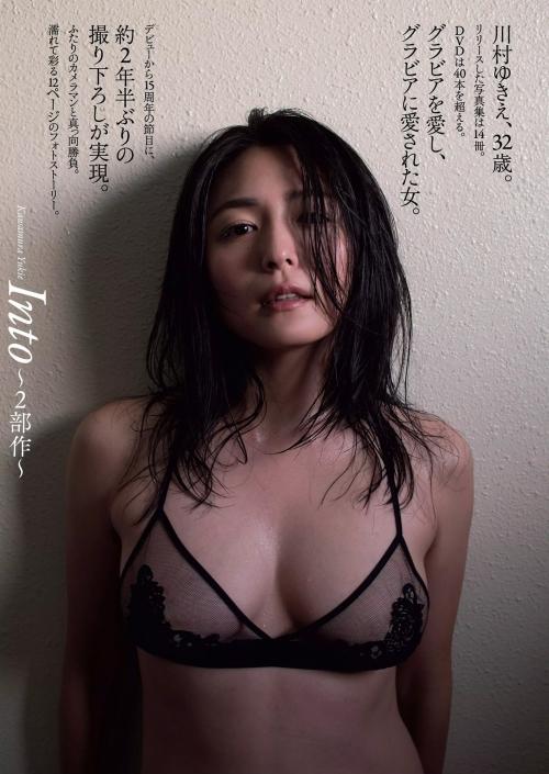 川村ゆきえ 01