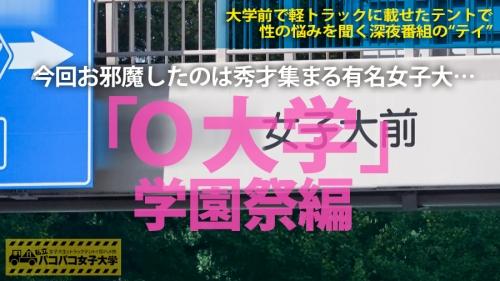 私立パコパコ女子大学 Report.027 君色花音 02