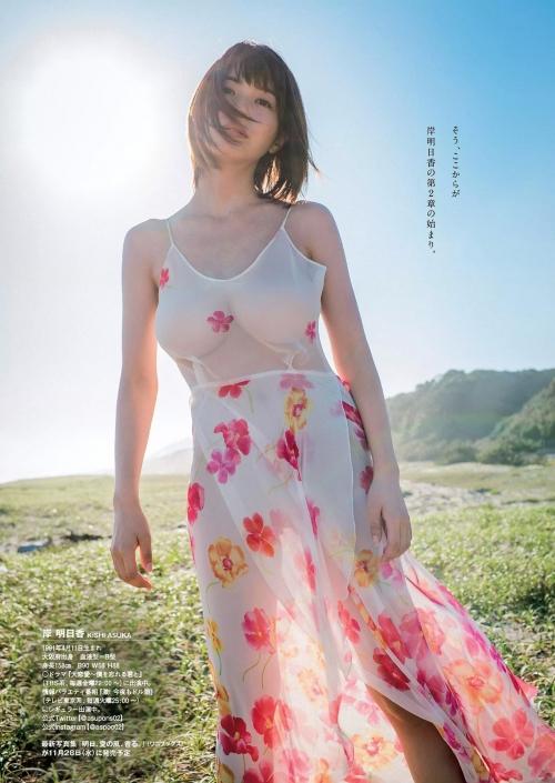 岸明日香 23