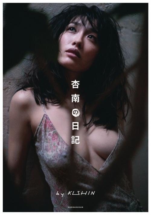 あさいあみ(元・麻生亜実)乳首解禁した初ヘア○ード!AV転向フラグ…?