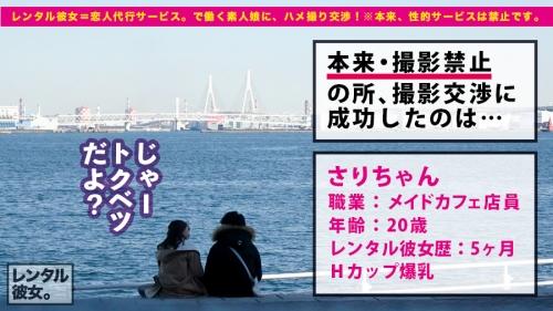 レンタル彼女 さりちゃん 20歳 香坂紗梨 300MIUM-392 01