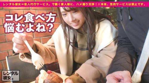 レンタル彼女 さりちゃん 20歳 香坂紗梨 300MIUM-392 04