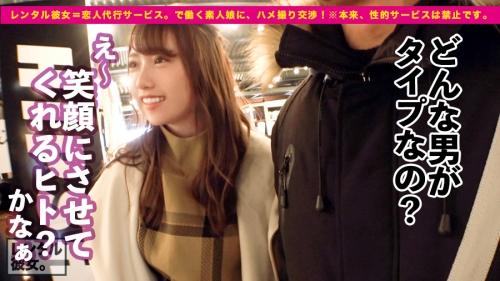 レンタル彼女 さりちゃん 20歳 香坂紗梨 300MIUM-392 06