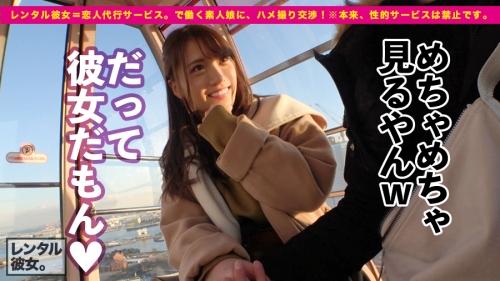 レンタル彼女 さりちゃん 20歳 香坂紗梨 300MIUM-392 08