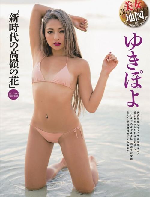 ギャルモデル「ゆきぽよ」 107
