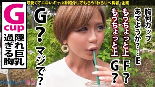 MGS動画 ギャルしべ長者1人目りなちぃー 20歳 フリーター 390JAC-003 148