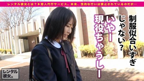レンタル彼女サービスの女子と制服デート&バコバコ性交渉!! 04 枢木あおい 04