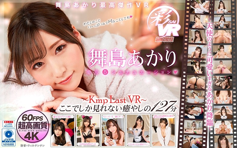 【VR】舞島あかり 夢の5シチュエーション ~天使のように可愛いすぎるあかりとたっぷりSEX ~ 01