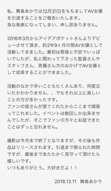 舞島あかり 引退