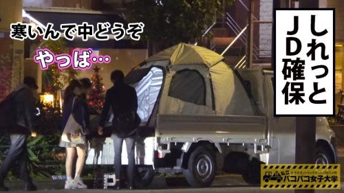 パコパコ女子大学 女子大生とトラックテントでバイト即ハメ旅 Report.081 舞島あかり 04
