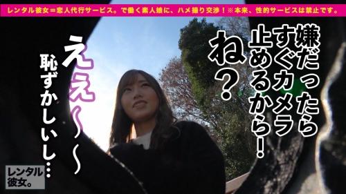 レンタル彼女 23 あかり 22歳 スパ店員 (舞島あかり) 01