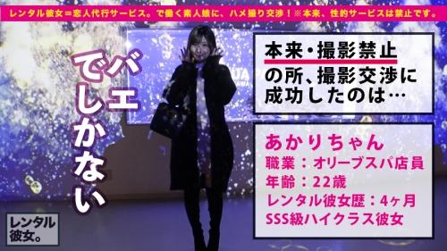 レンタル彼女 23 あかり 22歳 スパ店員 (舞島あかり) 03