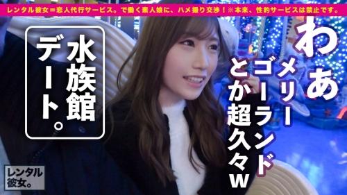 レンタル彼女 23 あかり 22歳 スパ店員 (舞島あかり) 05