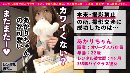 レンタル彼女 23 あかり 22歳 スパ店員 (舞島あかり) 07