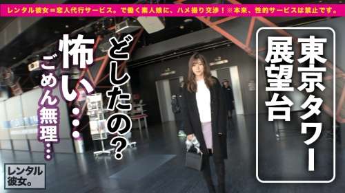 レンタル彼女 23 あかり 22歳 スパ店員 (舞島あかり) 08