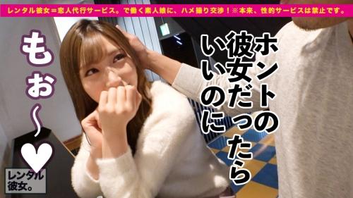 レンタル彼女 23 あかり 22歳 スパ店員 (舞島あかり) 10