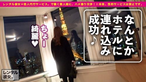 レンタル彼女 23 あかり 22歳 スパ店員 (舞島あかり) 11