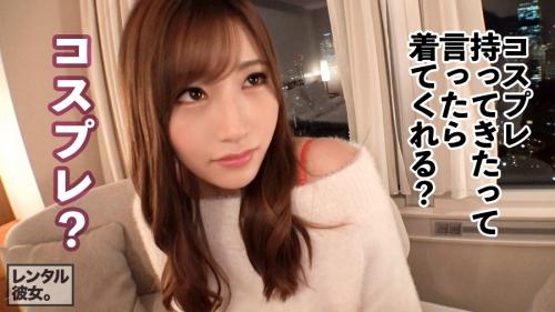 レンタル彼女 23 あかり 22歳 スパ店員 (舞島あかり) 13
